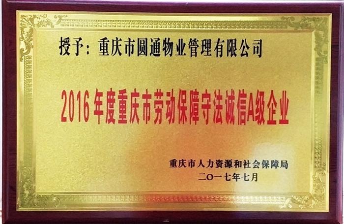2016年重庆市劳动保障守法诚信A及企业.jpg